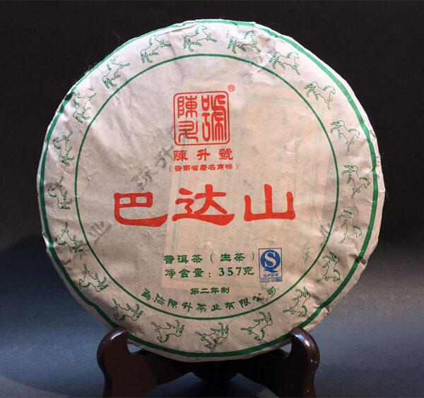 2014 巴達山 普洱茶