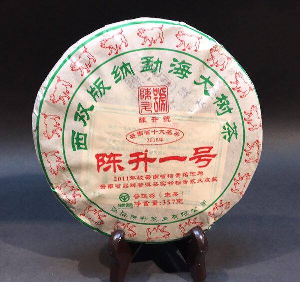 2019年陳升一號生茶
