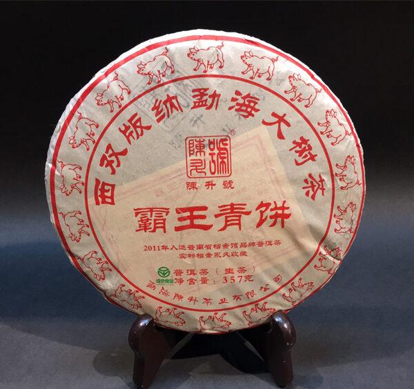 2019年霸王青餅生茶